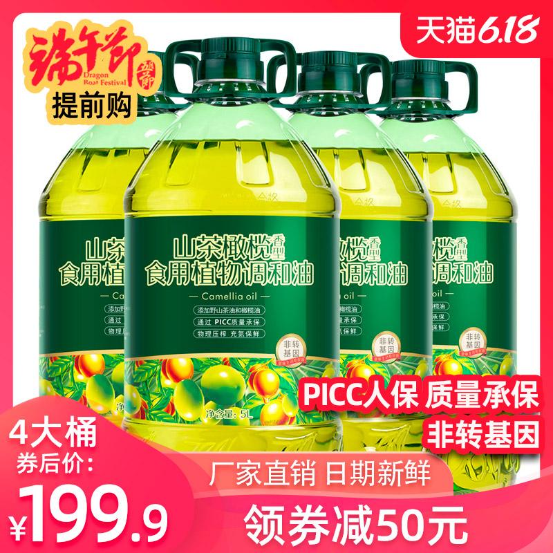 山茶橄榄非转基因商超同款食用油山茶油橄榄油调和油5L*4团购整箱