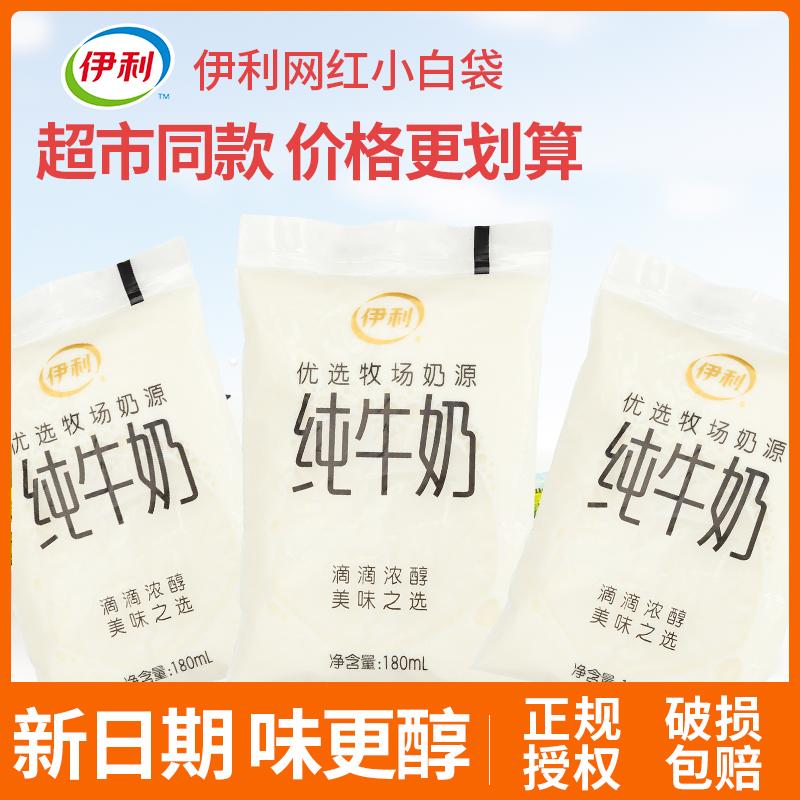 伊利纯牛奶网红小白袋16袋整箱透明袋180g装鲜奶早餐奶10袋新日期