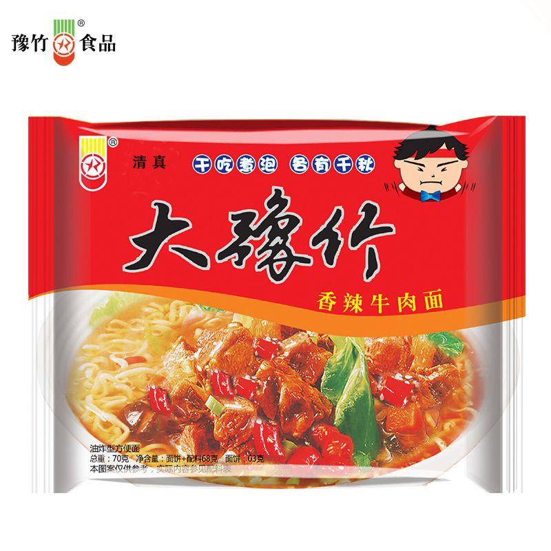 大豫竹方便面整箱袋装干脆面干吃面泡面怀旧零食速食食品特产