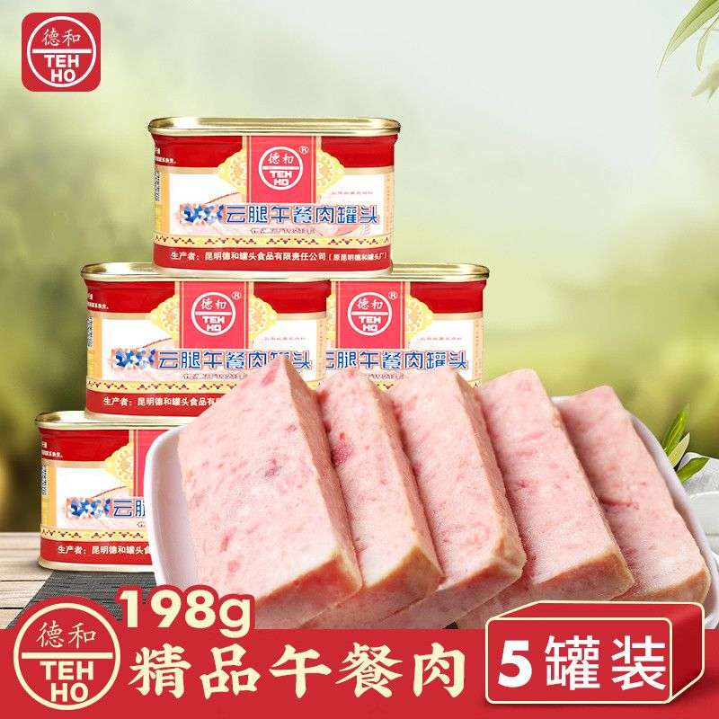 。云南德和精品云腿午餐肉罐头198g*5火腿罐头火锅方便面早餐手