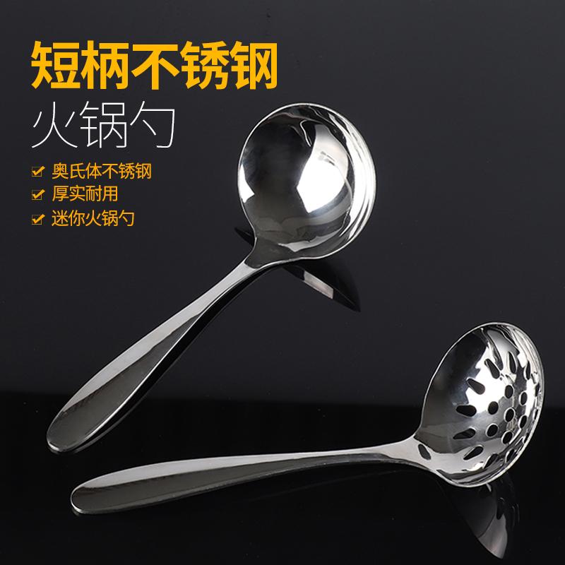 不锈钢单人小火锅小号短柄汤勺漏勺汤勺子盛粥家用商用勺子套装