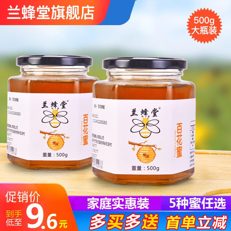 兰蜂堂蜂蜜500g纯正天然农家土蜂蜜/大瓶实惠装儿童孕妇蜂蜜正品
