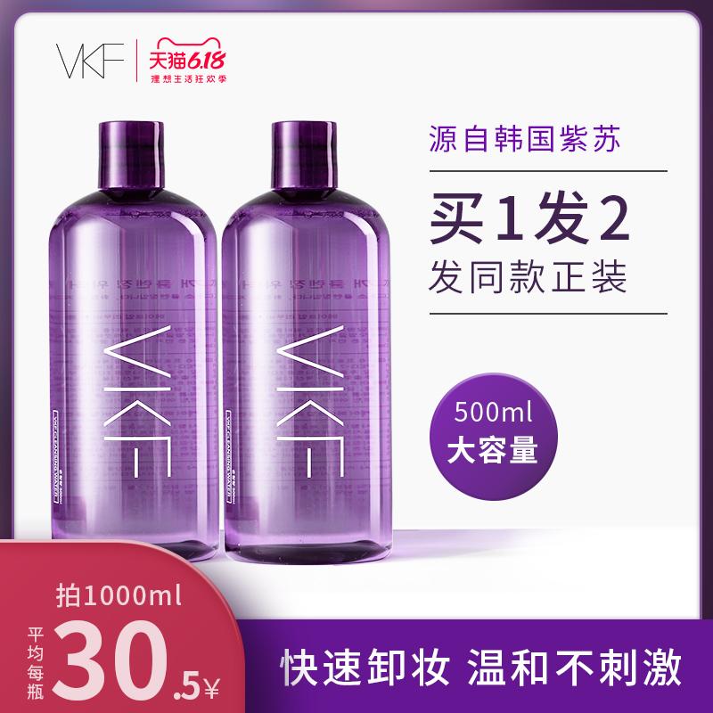 VKF紫苏卸妆水脸部温和清洁眼唇脸三合一卸妆液乳按压瓶学生正品