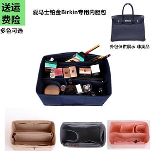 适用于爱马士铂金Birkin25 30 35包中包内胆化妆包收纳整理包女撑图片