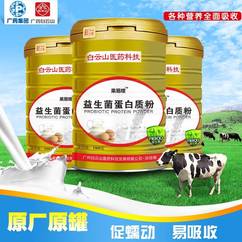 白云山益生菌蛋白质粉蛋白粉儿童中老年肠胃营养品喝出好体质1KG