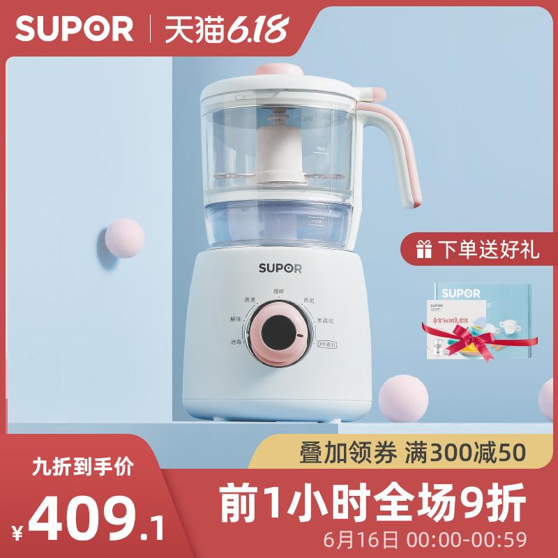 苏泊尔婴儿辅食机宝宝米糊机多功能蒸制搅拌一体全自动料理研磨器