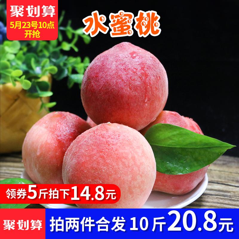 现摘新鲜桃子5斤脆桃当季孕妇水果现摘山西水蜜桃新鲜水果整箱10