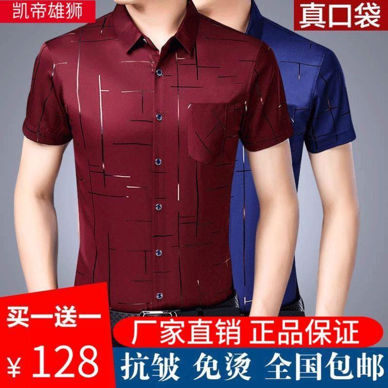 凯帝男装凯蒂雄狮夏季男士cs026金线格纹冰丝短袖衬衫真口袋寸衣