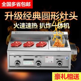 新南坦商用燃气扒炉炸炉一体机手抓饼机器摆摊铁板烧油炸组合炉