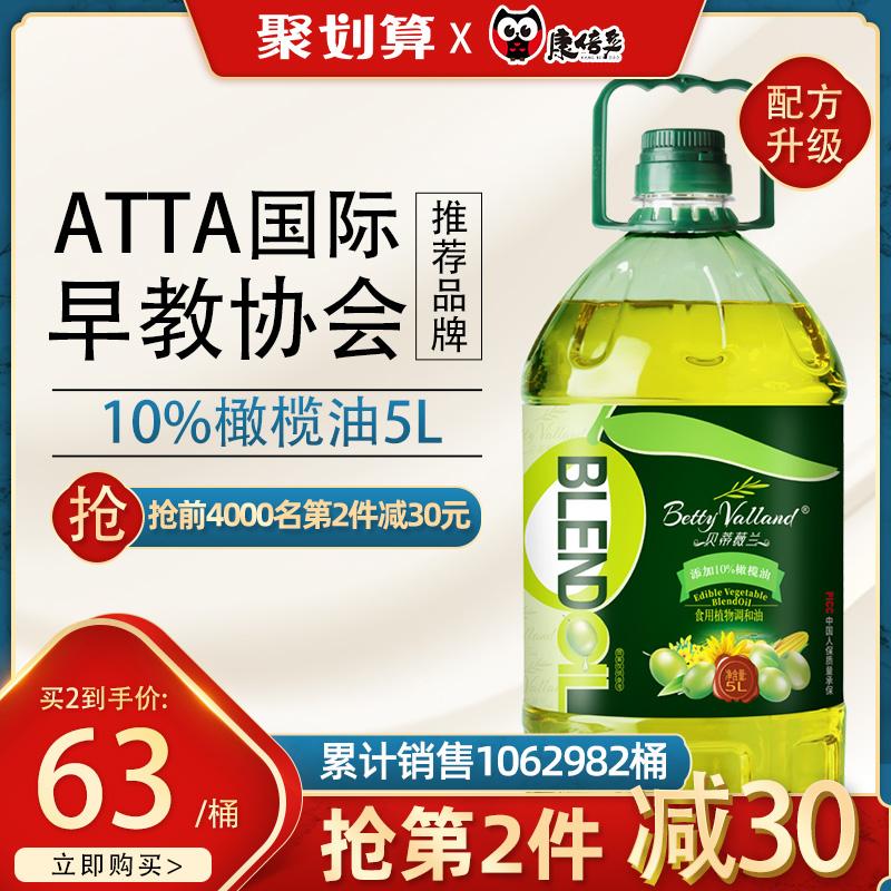 貝蒂薇蘭10%橄欖油食用油非轉基因色拉油調和油植物油家庭大桶5L