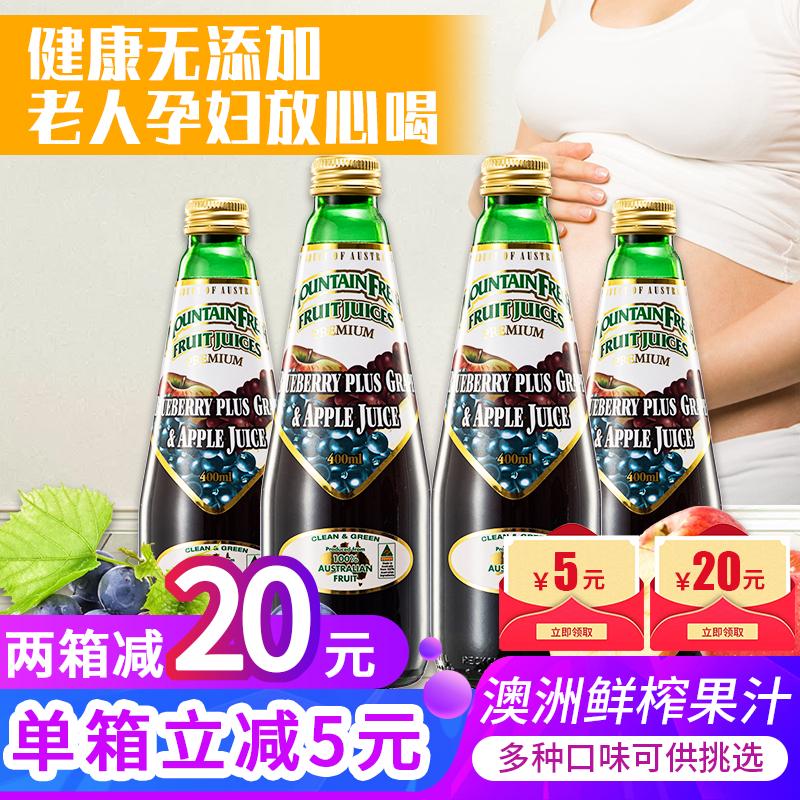 蒙特鲜澳洲进口NFC果汁蓝莓葡萄汁鲜榨纯果蔬汁400ml*4夏日特饮