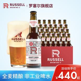 罗塞尔Russell精酿啤酒 精酿拉格(产品补货中 咨询客服再下单