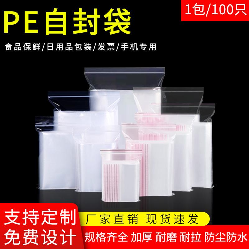 加厚透明自封袋密封口塑料袋小号保鲜收纳食品袋大号包装袋子批发
