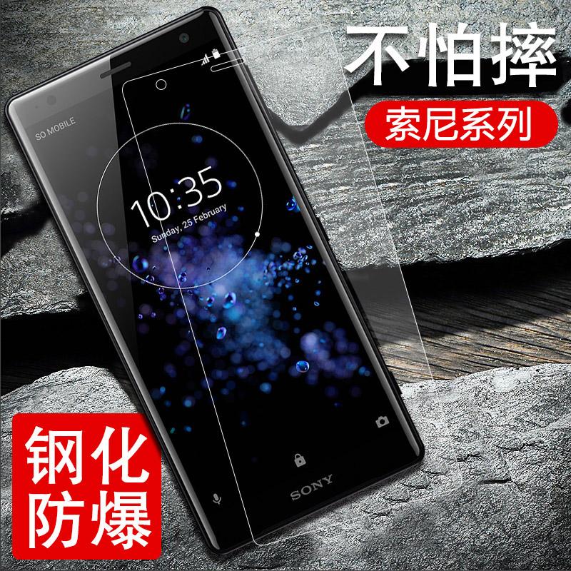 点击查看商品:SONY索尼Xperia xz1钢化膜xzs防指纹xz3抗蓝光xz2防摔Premium玻璃H949