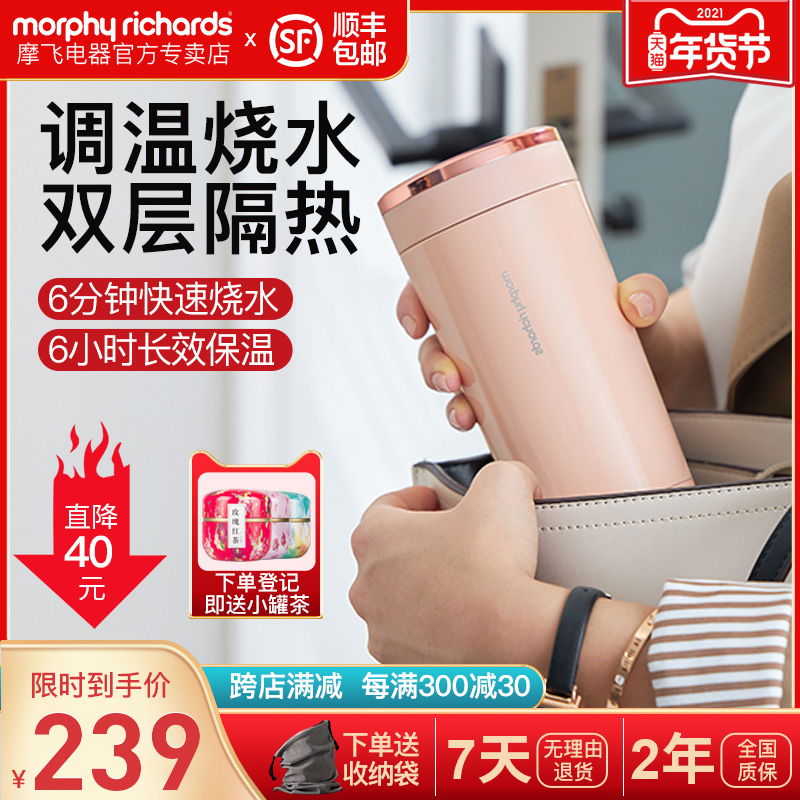 摩飞电热烧水壶便携式烧水杯家用自动保温加热mofei摩飞电器官方