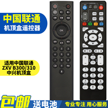 适用中国联通中pr4ZTE tv0 BV300 BV310 网络电视机顶盒遥控器