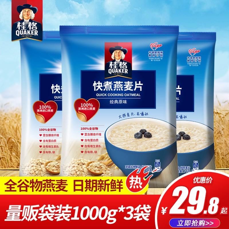 桂格快煮即食燕麦片原味1000g3袋装全谷物冲饮煮食代餐早餐麦片
