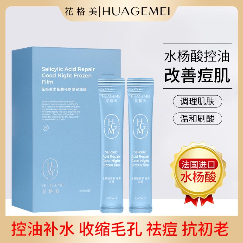 HUAGEMEI/花格美水杨酸修护晚安冻膜保湿补水免洗睡眠祛痘面膜