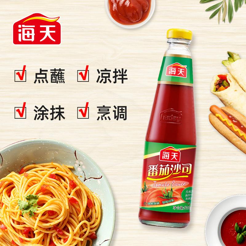 海天番茄沙司510g披萨薯条意大利面手抓饼寿司沙拉番茄酱家用调料
