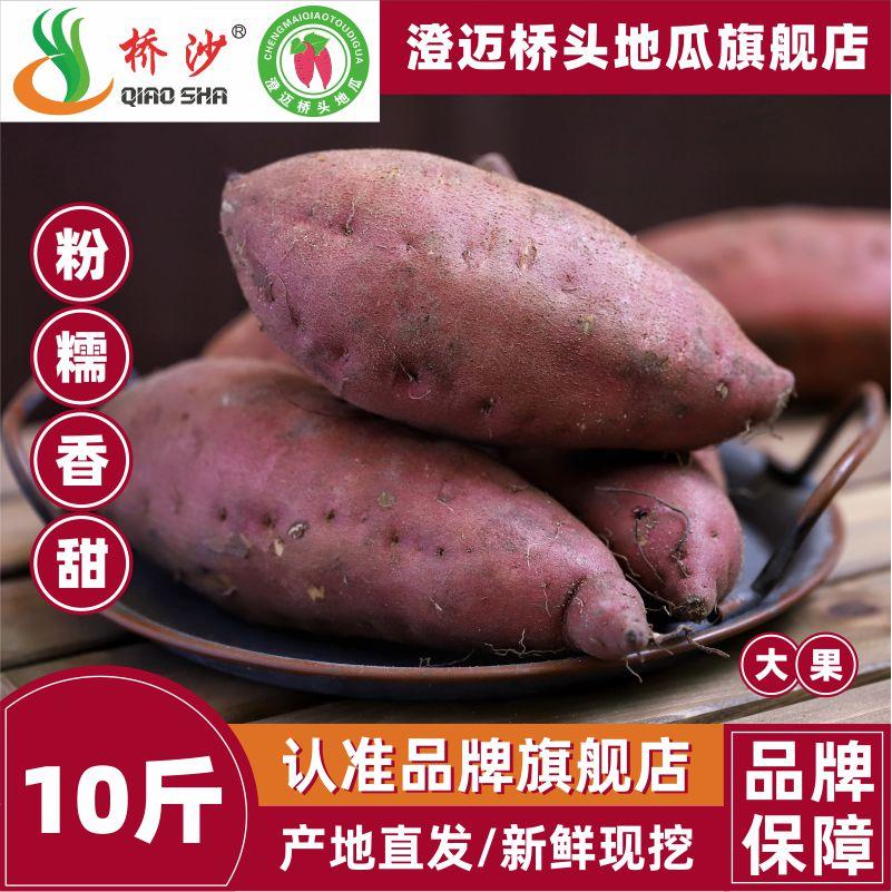 中国长寿之乡澄迈~富硒地瓜10斤