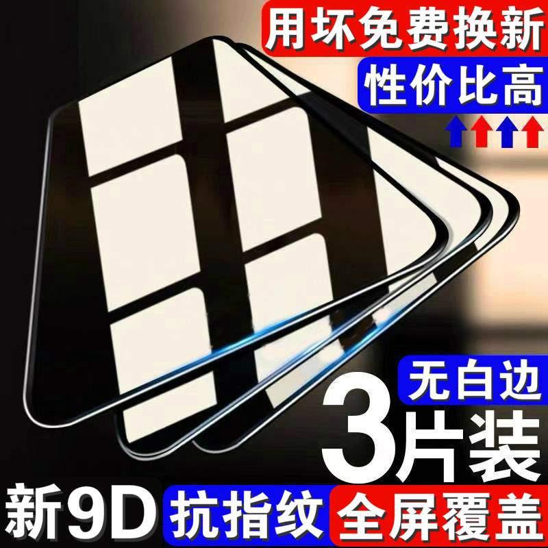 适用于苹果8防窥钢化膜iphonexsmax xs 11pro全屏7防偷窥xr手机膜