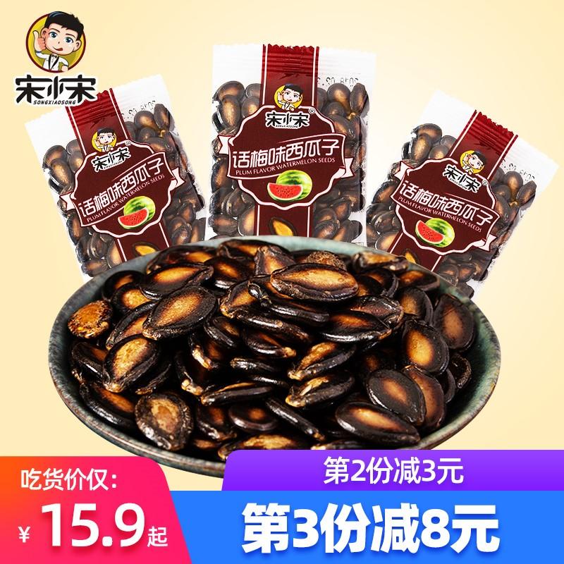 宋小宋话梅味西瓜子500g小袋装酸甜黑瓜子大瓜籽炒货坚果休闲零食