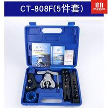 铜管扩管器套装偏fa5扩口器空kp修工具套装扩孔胀管器喇叭口