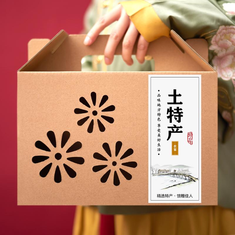 土特产包装盒礼盒高档农产品空盒干货定制牛皮纸干果红枣柿饼订做