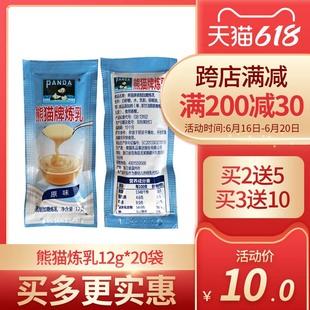 熊猫牌炼乳小包装20包烘培蛋挞奶油小馒头炼奶家用奶茶店专用商用