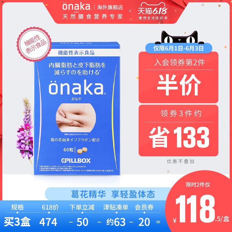 日本pillbox ONAKA植物酵素葛花精华营养素60粒腹部通畅女神态