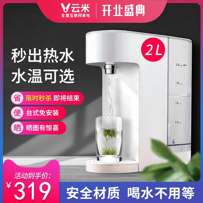 云米2L升即热式饮水机便携式台式迷你小型桌面家用办公室速热MY2
