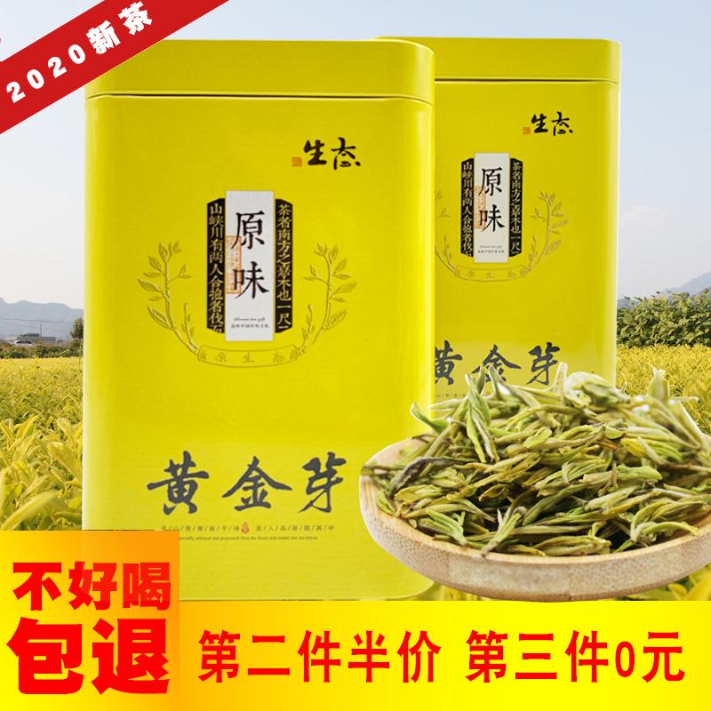 王小茶黄金芽茶叶2020明前特级新茶白茶春茶绿茶正宗安吉礼盒装