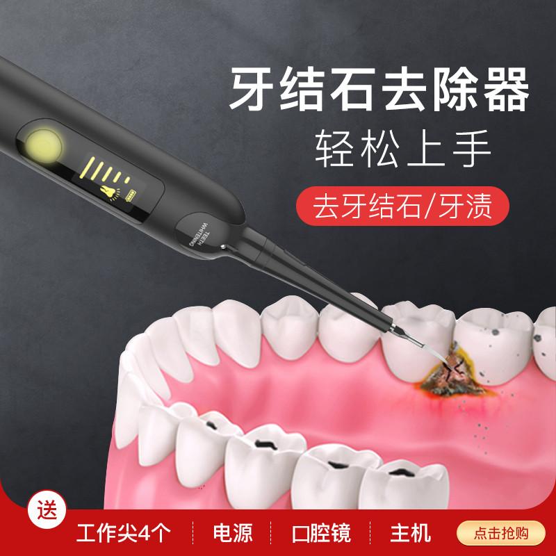 牙结石去除器家用声波洗牙器牙石神器牙垢渍牙齿清洁工具洁牙器图片