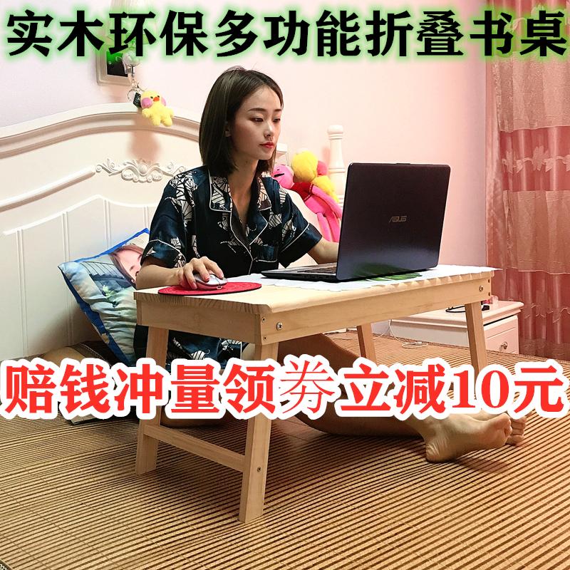 实木床上小桌子笔记本电脑桌书桌可折叠学习桌懒人桌学生宿舍桌架