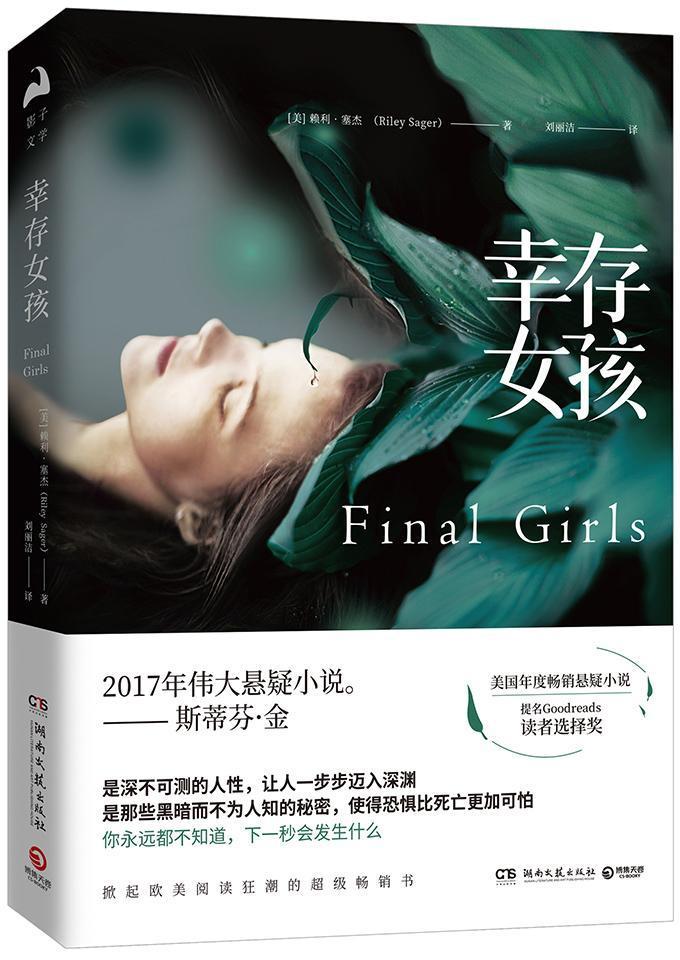 现货正版速发 幸存女孩赖利·塞杰9787540484729 湖南文艺出版社小说