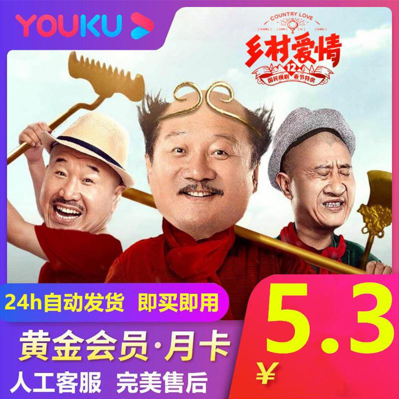 优酷vip黄金会员1个月youku土豆视频vip会员月卡cdk秒充低价1-5元