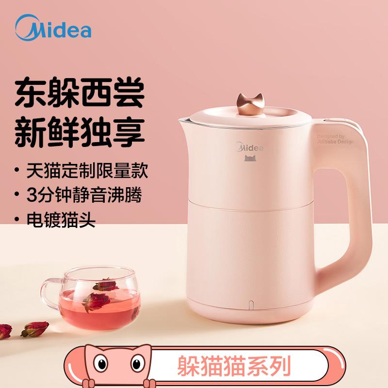 美的电热水壶家用保温一体烧水器泡茶专用小型迷煮水开水壶便携式