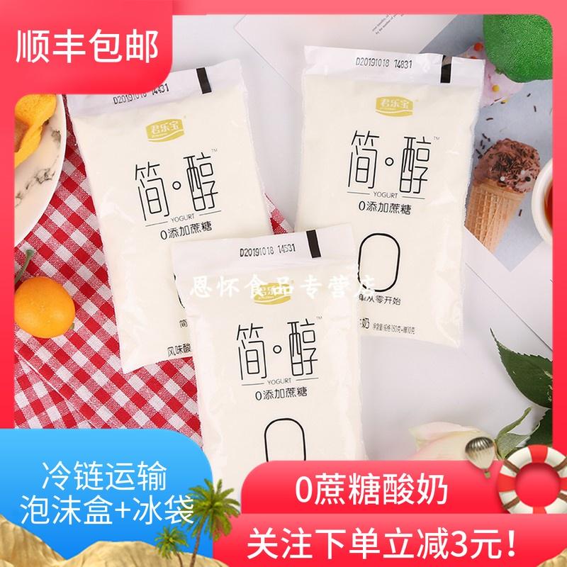 君乐宝酸奶简醇无蔗糖酸牛奶0蔗糖网红早餐奶牛奶160g*12袋装整箱