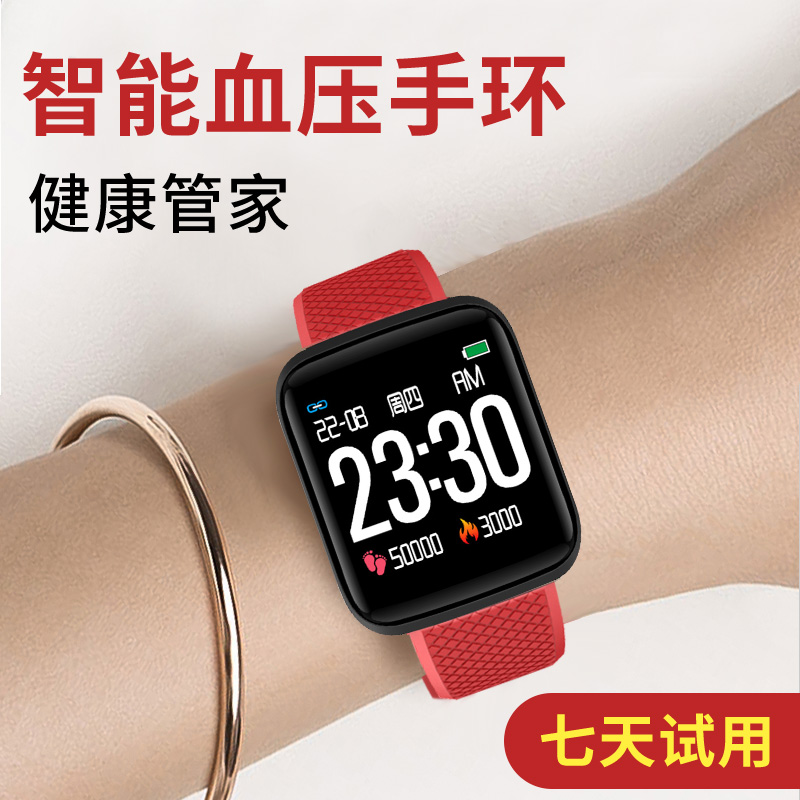 智能手环手表手机运动健康器计步心率防水息血压提醒适用于小米123苹果oppo华为vivo安卓IOS