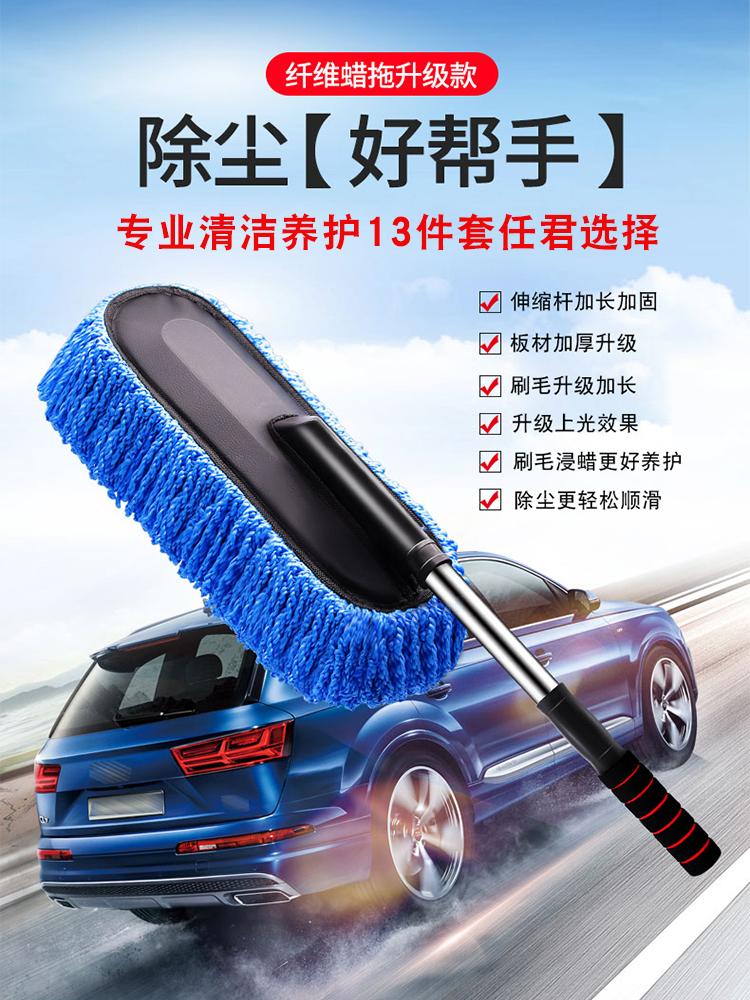 汽车擦车拖把除尘掸子套装洗车刷子软毛清洁工具神器车用品大全