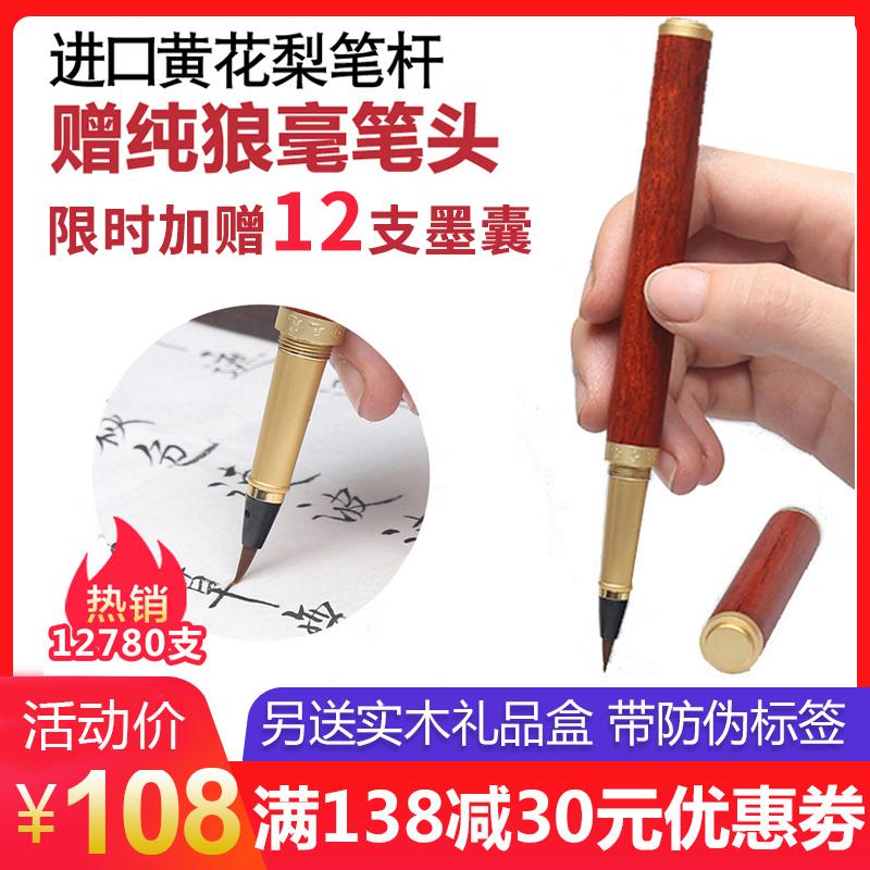 派琪纯狼毫便携毛笔软笔钢笔式毛笔可加墨书法笔小楷自来水软头笔抄经笔便携式毛笔初学者成人多功能软笔软头