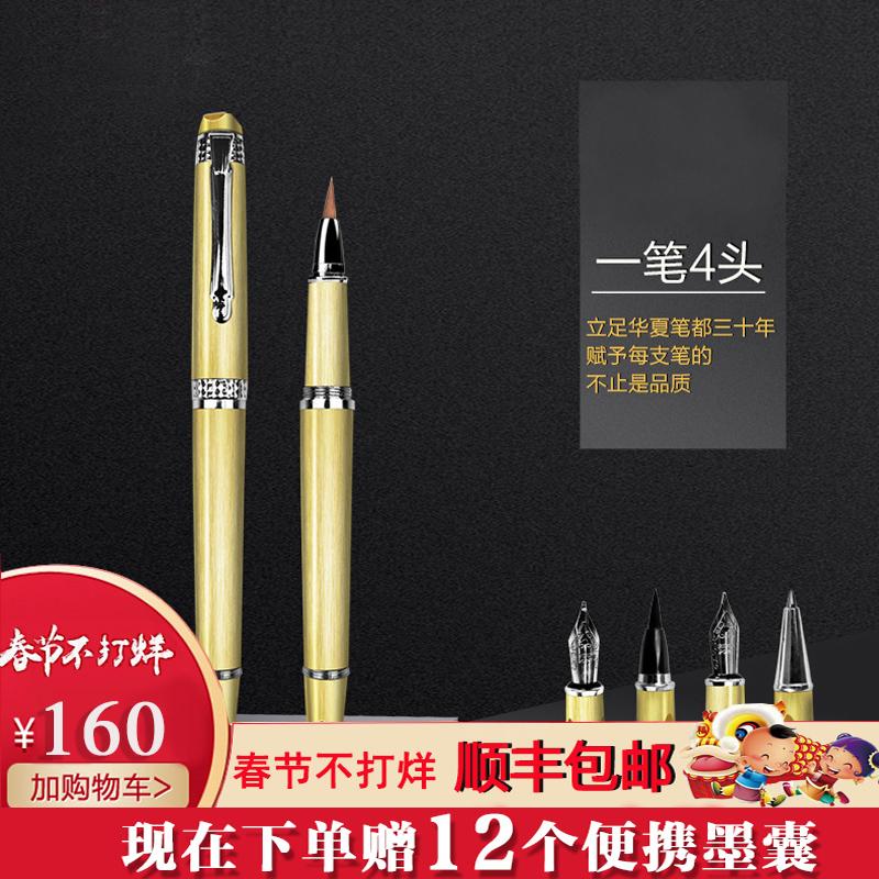 软笔便携式毛笔可加墨狼毫小楷书法笔软头笔自来水笔钢笔礼盒装新