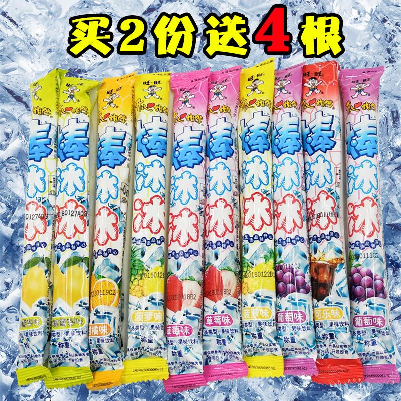 2份送4根/旺旺棒冰冰35g碎碎棒棒冰吸吸棒冰果味饮料非碎冰冰
