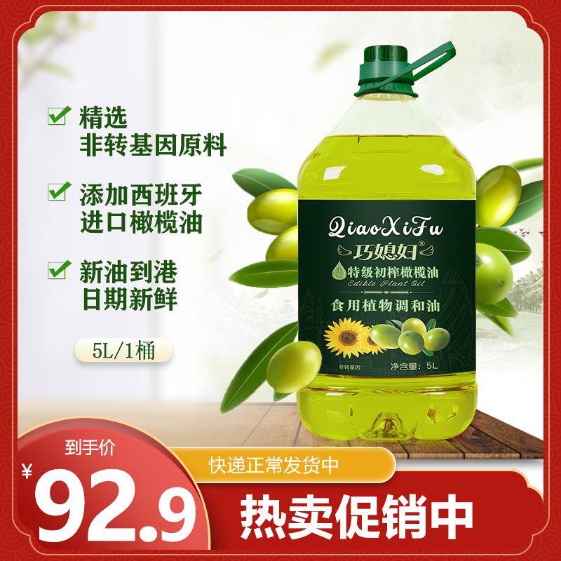 巧媳妇特级初榨10%橄榄油5L食用油非转基因色拉植物油家用大桶