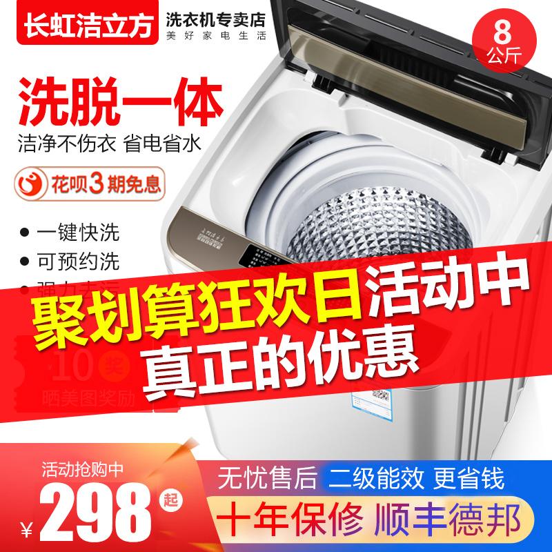 长虹洁立方全自动洗衣机8/10kg小型宿舍7.5公斤家用迷你洗烘一体