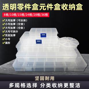 多格零件盒透明塑料电子小螺丝盒子