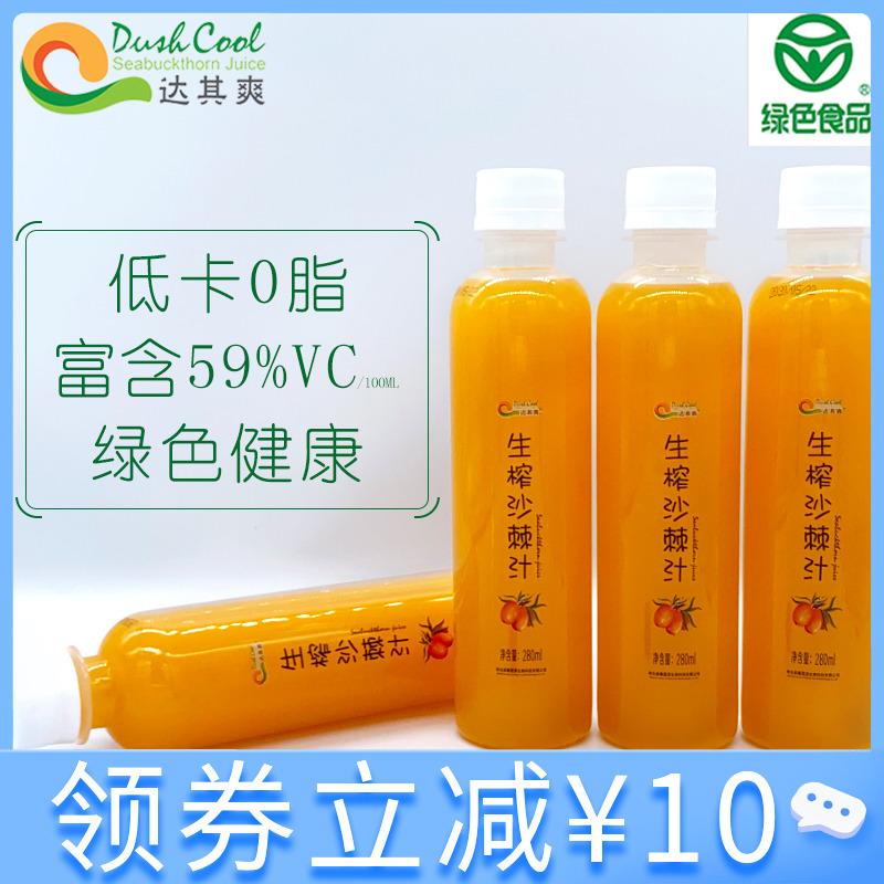【绿色食品】达其爽沙棘汁饮料280ml*12瓶野生沙棘生榨果饮料整箱