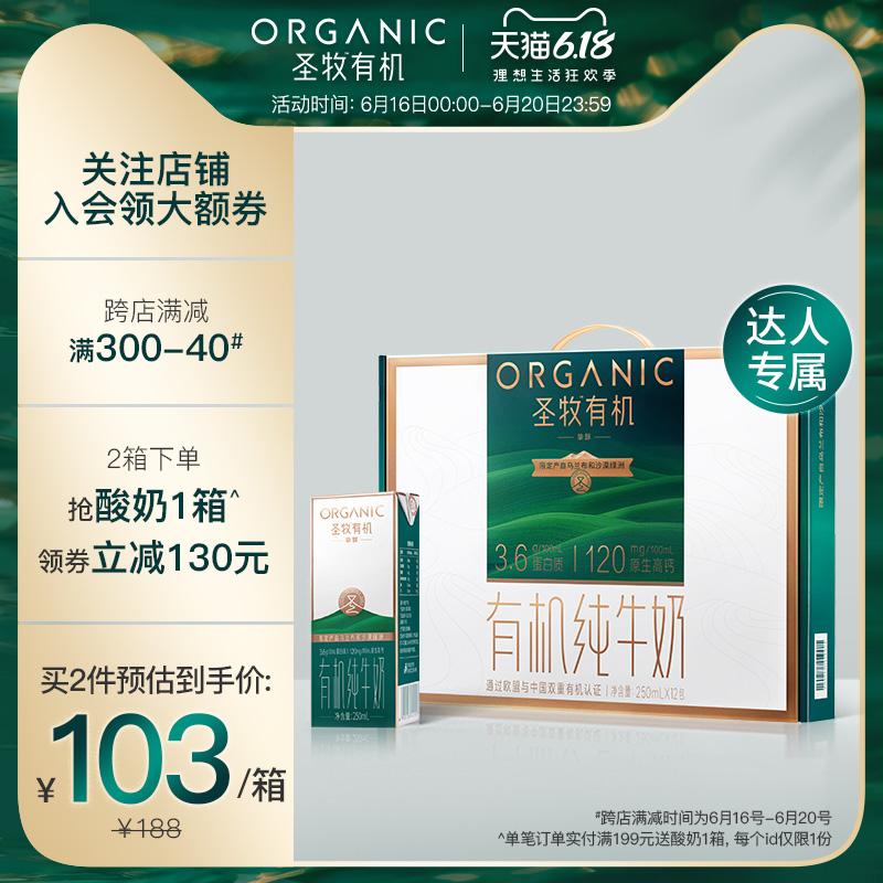 蒙牛圣牧挚醇有机纯牛奶营养早餐250ml12盒整箱送礼新鲜奶香醇正