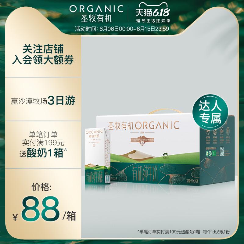 蒙牛圣牧有机纯牛奶品醇200ml*12包早餐牛奶整箱特价官方正品