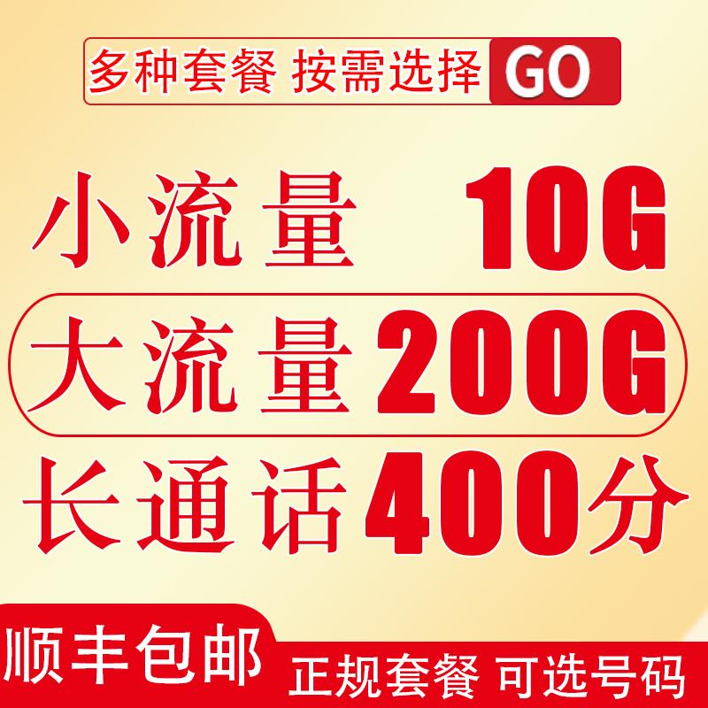 流量卡手机卡上网卡移动流量无限卡电话卡4G超神帝王天星卡大流量